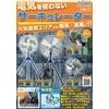 工場扇チラシリメイク修正(FL-2020-07)文語サーキュレーター202009完成版.jpg