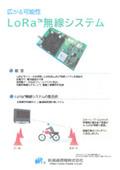 無線システム『LoRa(TM)』カタログ