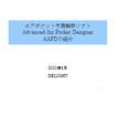 エアポケット予測解析ソフト『AAPD』 表紙画像