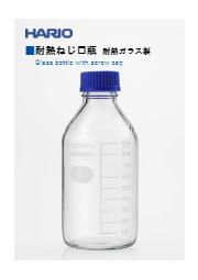 新発売!【HARIO 耐熱ねじ口瓶(透明) 耐熱ガラス製】 表紙画像