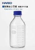 【HARIO 耐熱ねじ口瓶(透明) 耐熱ガラス製】2019年12月発売予定 表紙画像