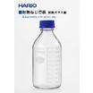【HARIO 耐熱ねじ口瓶(透明) 耐熱ガラス製】2019年10月発売予定 表紙画像