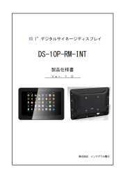 10.1インチ androidタブレット『10P-RM』 表紙画像