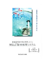 触媒湿式酸化排水処理システム『NSLC排水処理システム』 表紙画像