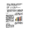 高圧ボンベ製造工程への誘導加熱炉の導入事例_エレクトロヒート2016No206.jpg