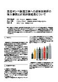 【資料】高圧ボンベ製造工程への誘導加熱炉の導入事例と計測評価結果