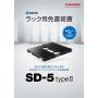 免震装置SD-5type2カタログ.png