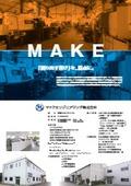 マックエンジニアリング株式会社 会社案内 表紙画像