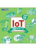【IoT活用パッケージ】工場改善16プラン ※無料進呈