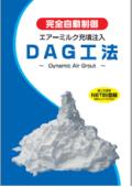 エアーミルク充填注入 DAG工法