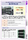 【保管機器】タイヤラック カタログ 表紙画像