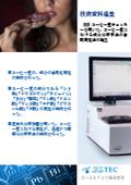 【技術資料】コーヒー豆チェッカーを用いたコーヒー豆の成分分析法の確立 表紙画像