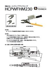 無線ポカヨケ用ホースクリッププライヤレンチHCPWFHM230製品カタログ 表紙画像