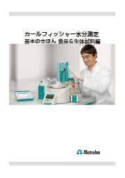 【技術資料】カールフィッシャー水分測定 基本のきほん6 食品・生体試料の水分測定編 表紙画像