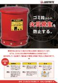 耐火ごみ箱『オイリーウエスト缶』【ゴミ箱からの火災発生を防止する】 表紙画像