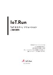 IoTセミナー(紹介・体験・実践) 表紙画像