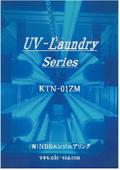 【マスク殺菌・消臭・空間除菌】UV-Laundryシリーズ
