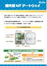 IP66対応 屋外型IoTゲートウェイ 表紙画像