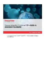 【期間限定公開:~12月16日】Orbitrapデータを用いた未知の低分子化合物同定 発表資料(解説付き) 表紙画像