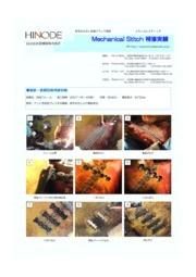 製鉄・鉄鋼設備補修実績集 表紙画像
