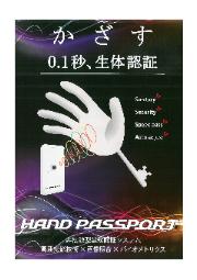 非接触型掌紋認証システム『HAND PASSPORT』 表紙画像