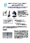 エクフロー社 シングルユース流量センサ PVDF