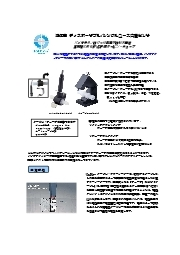 エクフロー社 シングルユース流量センサ PVDF 表紙画像
