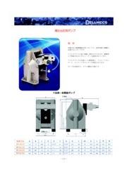高圧吐出用エアー駆動式ダイアフラムポンプ 表紙画像