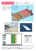 3Dスキャン計測システム 3Dサーフェス-B 表紙画像