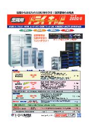業務用カタログ202007 表紙画像