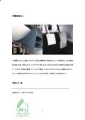 【導入事例】有限会社kt-s/IoT機器の設計、ファームウェアまで手掛ける残業ゼロのグッドデザイン賞経験企業