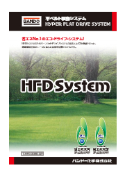 平ベルト駆動システム HFDシステム 表紙画像