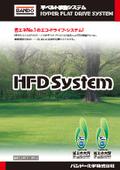 平ベルト駆動システム『HFDシステム』