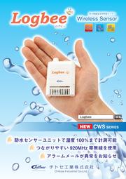 防水無線温度・湿度データロガー『Logbee(ログビー)』:チトセ工業株式会社 表紙画像