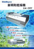 最大で1/3に減量!新明和工業新製品 汚泥・残渣乾燥機「SM-DRY」