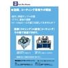 FCコーターSシリーズチラシ(テスト、実験).jpg
