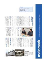 【お客様の声】Vol2.株式会社曙産業様(製造工場)「テラテック(TERETEK)工法」 表紙画像