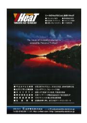 ヒータ式HeaT&CooL技術『Y-HeaT』 表紙画像