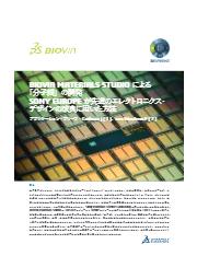 【事例紹介】BIOVIA MATERIALS STUDIO による「分子糊」の開発 表紙画像