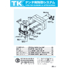 テンタ用制御システム No.258.jpg