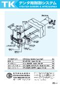 テンタ用制御システム 製品カタログ 表紙画像