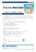 【製品カタログ】オフ輪用カルシウム結晶化抑制タイプ給湿液『アストロWEB15000』 表紙画像