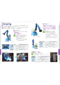 汎用品カタログ 三陽保安産業株式会社 表紙画像