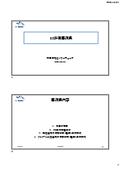 計測事例集(コンクリ-ト構造物、鋼構造物の損傷計測と解析)No.2 表紙画像