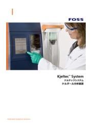 ケルテックシステム『ケルダール分析装置 8000シリーズ』 表紙画像