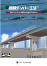 『橋梁ダンパー工法』 表紙画像