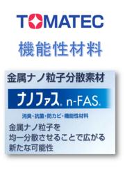 TOMATEC 機能性材料 銀系抗菌剤『n-FAS(ナノファス)』 素材に添加するだけで消臭・抗菌・防カビ効果! 表紙画像
