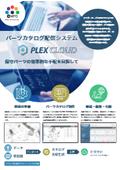 Webパーツカタログシステム『PLEX CLOUD』