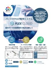 Webパーツカタログシステム『PLEX CLOUD』 表紙画像