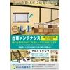 maruhashi_repair.jpg